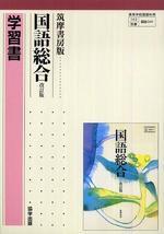 筑摩版 041 國語總合 改訂版 學習書