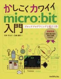 かしこくカワイイMICRO:BIT入門 ブロックプログラミングと電子工作
