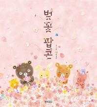 벚꽃 팝콘(웅진 우리 그림책 58)(양장본 HardCover)