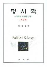 정치학(3판)