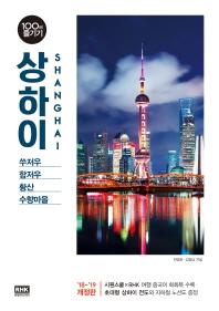 상하이 100배 즐기기(2018-2019)