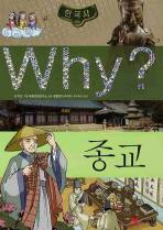 Why? 한국사: 종교(2판)(초등역사학습만화 8)