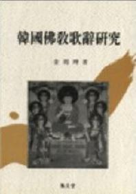 한국불교가사연구