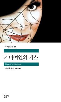 거미 여인의 키스(세계문학전집 37)