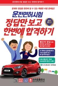 운전면허시험 정답만 보고 한번에 합격하기(2019)(8절)