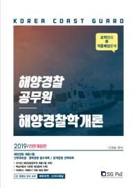 해양경찰학개론(해양경찰 공무원)(2019)(전면개정판)