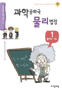 과학공화국 물리법정. 1