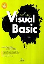 VISUAL BASIC(새롭게 시작하는)