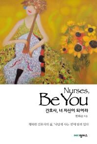 간호사  너 자신이 되어라