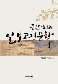 일본고전문학(공간으로 읽는)(양장본 HardCover)