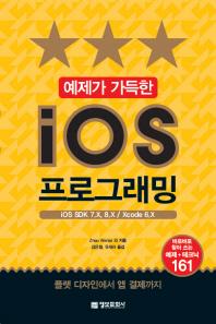 iOS 프로그래밍