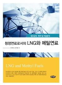 청정연료로서의 LNG와 메틸연료