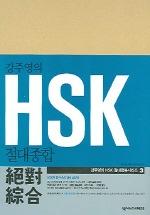 강주영의 HSK 절대종합 세트(전2권)