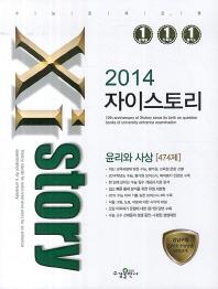 윤리와 사상(474제)(2014)(자이스토리)