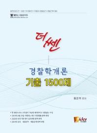 경찰학개론 기출 1500제(더 쎈)
