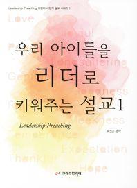 우리 아이들을 리더로 키워주는 설교. 1(Leadership Preaching 어린이 시청각 설교 시리즈 1)