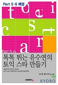 톡톡 튀는 유수연의 토익스타 만들기(Part 5,6 해설)