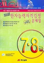 한자능력자격검정 문제집(7.8급)(8절)