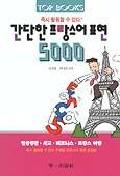 간단한 프랑스어 표현 5000