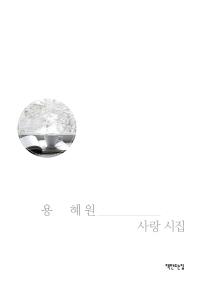 용혜원 사랑시집 (리커버 특별판)
