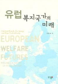 유럽 복지국가의 미래