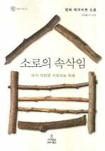 소로의 속삭임 ///4731
