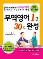 무역영어 1급 (30일완성)(7판)