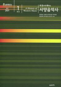 서양음악사. 본문1(새 들으며 배우는)(음악학연구소 총서 201)