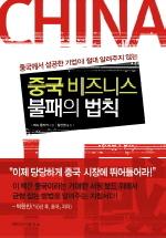 중국 비즈니스 불패의 법칙