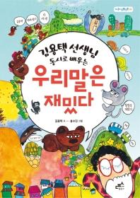 김용택 선생님 동시로 배우는 우리말은 재밌다(담푸스 지식이 담뿍담뿍 1)