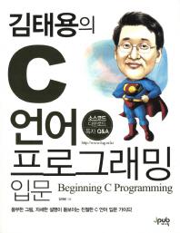 김태용의 C 언어 프로그래밍 입문(반양장)