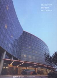 Grand Hyatt Incheon west Tower 건설기록지