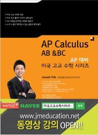 AP calculus: AB & BC (AP 대비 미국고교수학 시리즈)