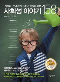 사회성 이야기 158(자폐증 아스퍼거 증후군 아동을 위한)