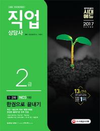직업상담사 2급 1차 2차 한권으로 끝내기(2017)(개정판 11판)