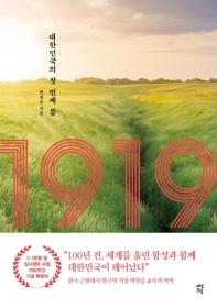 1919: 대한민국의 첫 번째 봄