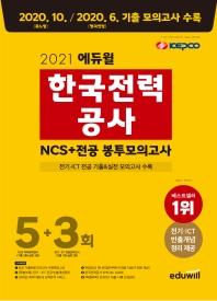 한국전력공사 NCS+전공 봉투모의고사 5+3회(2021)