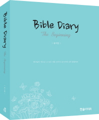 바이블 다이어리(Bible Diary)