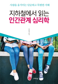 지하철에서 읽는 인간관계 심리학