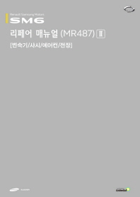 SM6 리페어 매뉴얼(MR487). 2