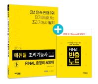 조리기능사 Final 총정리 600제(2019)(에듀윌)