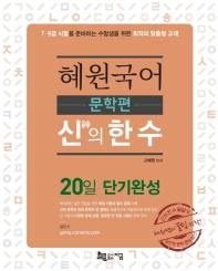 혜원국어 신의 한 수: 문학편(2019)