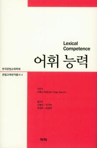 어휘 능력(한국문법교육학회 문법교육번역총서 4)(양장본 HardCover)