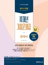 한국사 10개년 기출문제집(2021)(해커스경찰)(개정판)
