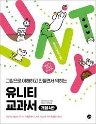 유니티 교과서(개정판 4판)