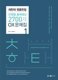 채한태 명품헌법 단원별 출제예상 2700제 OX문제집(2020)(채한태 법학박사의 헌법 완전정복 시리즈)(전2권)