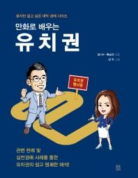 유치권(만화로 배우는)(혼자만 알고 싶은 대박 경매 시리즈)