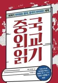 중국 외교 읽기