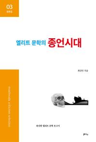 엘리트 문학의 종언시대(평론집 3)
