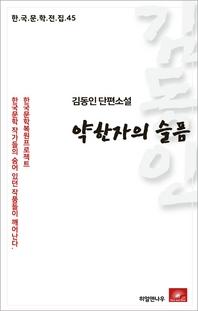 김동인 단편소설 약한자의 슬픔(한국문학전집 45)